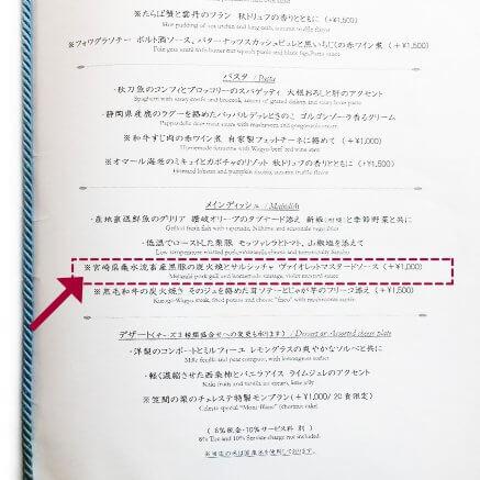 代官山ASOチェレステ 二子玉川店